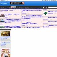 フェーズ2ch @ニュース速報VIP+